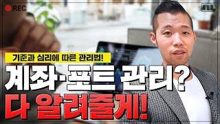 【차트영웅】백만원으로 …