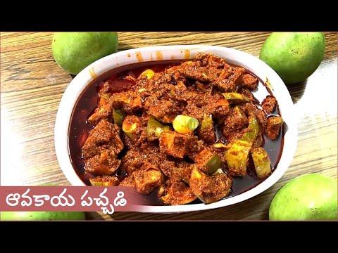 ఆవకాయ పచ్చడి ఈ కొలతలతోచేస్తే ఎన్ని రోజులైనా ముక్క మెత్తబడదు | Mango Pickle In Telugu | Avakaya