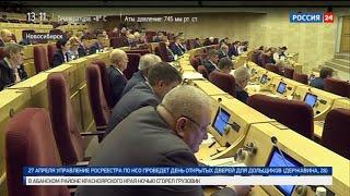 Депутаты Заксобрания Новосибирской области приняли закон о контроле над госсобственностью