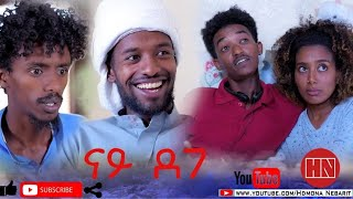 HDMONA - ናይ ደገ ብ ዓ/ራዛቕ ዓብደላ  Nay Dege by A/Rezak Abdela - New Eritrean Comedy 2020