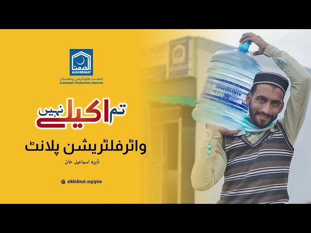 Alkhidmat Water Filtration Plant D.I.Khan #Filtration #help #support #worldwaterday