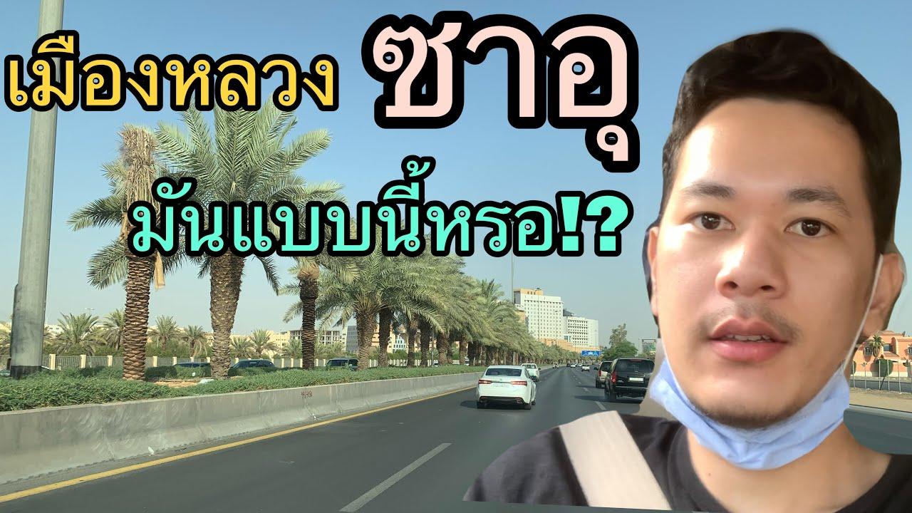 เมืองหลวงของประเทศซาอุ มันเป็นเเบบนี้หรอ!?