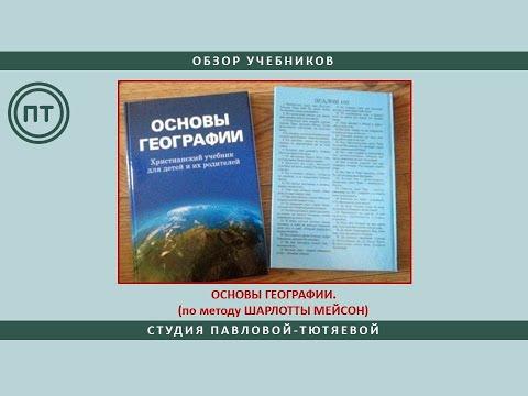 Основы географии (по материалам Ш. Мейсон). Л. Уитман, 2017.