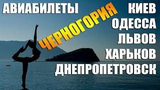 Рейсы в Черногорию из Киева Одессы Львова(, 2015-02-20T07:48:01.000Z)