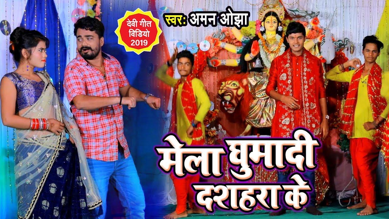 Download Aman Ojha का Hit Devigeet Video Song 2019    मेला घुमादी दशहरा के    Mela Ghumadi Dashahra Ke