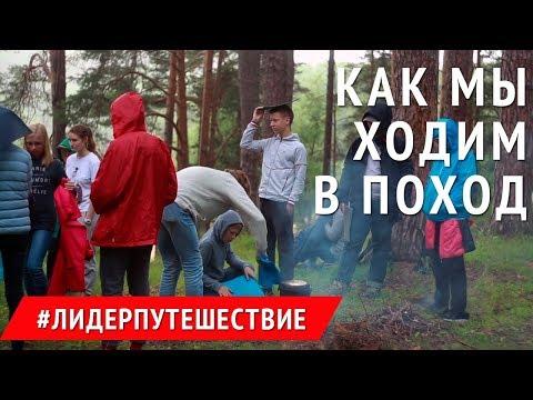 Как в лагере участники ходят в поход