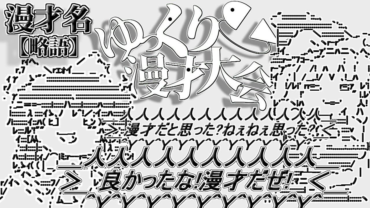 【ゆっくり漫才大会】略語【ゆっくり茶番】