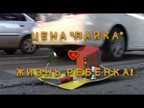Социальный видеоролик по профилактике детского дорожно-транспортного травматизма
