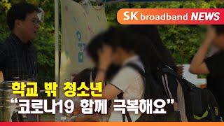 """""""코로나 함께 극복해요"""" 학교 밖 청소년 지원 다양_S…"""