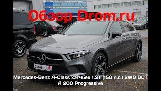 Mercedes-Benz A-Class хэтчбек 2018 1.3T (150 л.с.) 2WD DCT A 200 Progressive - видеообзор