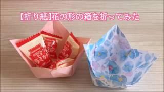 【折り紙】花の形の箱を折ってみた