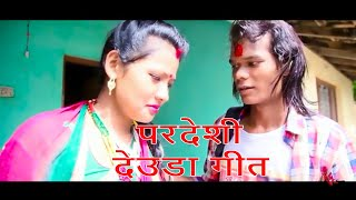 New Pardeshi Deuda Song 2018-Jadaichhu Aakashko Bato|Ramesh Yer(Sangam)& Rekha Joshi