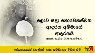 FM Derana Asapuwa - ලොව සදා නොවෙනස් වන ආදරය අම්මාගේ ආදරයයි - Kadihingala Vineetha Thero