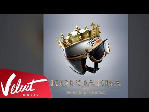 Аудио Звонкий & Карандаш - Королева