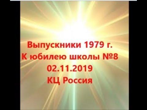 Юбилей школы №8, Глазов. От выпускников 1979года