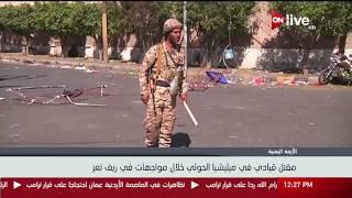 20 قتيلا وأسر 11 آخرين من الحوثيين على يد الجيش اليمني