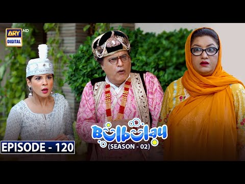 Bulbulay Season 2 Episode 120 | 19th September 2021 | ARY Digital Drama