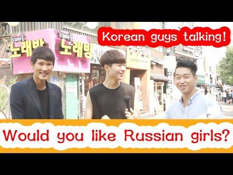 Korean like Russian lady. Korean Guys Interview