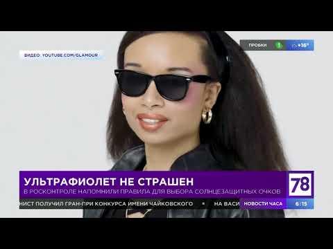 """Советы по выбору очков в """"Полезном утре"""""""