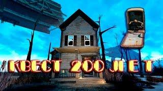 Fallout 4 Интересный квест 200 лет в холодильнике ПИБОДИ