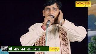 Maa Bap Ka Naam Bata Pahle || माँ बाप का नाम बता पहले || Haryanvi Ragni