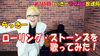 らっきーデタラメ放送局☆第165回です! 『らっきー ローリング・ストー...