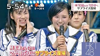 【HD】 HKT48 春の関東ツアーファイナルで兒玉遥がサプライズ復帰 (2017.04.15)