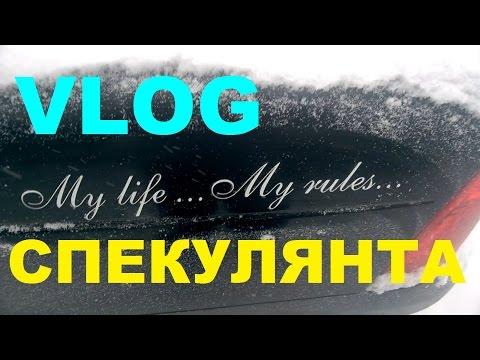 VLOG:Моя Жизнь...Мои Правила...(гомофобам Посвящается)