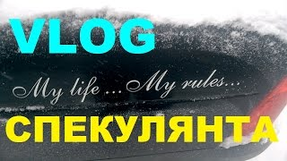VLOG:Моя Жизнь...Мои Правила...(гомофобам Посвящается)(Всем гомофобам посвящается. Я из тех самых понаехавших в Киев,которые отбирают хлеб у местных. Снимаю свою..., 2016-01-31T08:39:06.000Z)