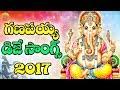 Ganapayya Dj Songs 2017 | Vinayaka Chavithi Special Dj Songs | Folk Dj Songs | New Ganapath Dj Songs