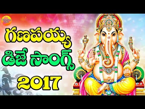 Ganapayya Dj Songs 2017   Vinayaka Chavithi Special Dj Songs   Folk Dj Songs   New Ganapath Dj Songs