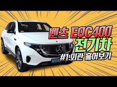 외관훑어보기 / 메르세데스 벤츠 전기자동차(Mercedes-Benz EQC400) - 아재모터스