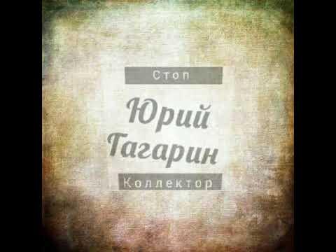 Коллектор пизд@бол (Гагарин 18+)