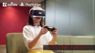 PlayStation®×鷲尾伶菜(Flower、E-girls) 音楽ナタリーにて特集展開中...