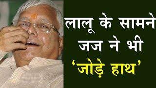 Lalu Yadav की Comedy को देखकर लोट-पोट हुआ पूरा Court !