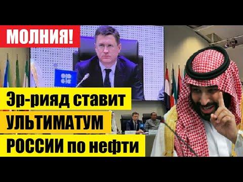 🔥СРОЧНО - ЭР-РИЯД СТАВИТ УЛЬТИМАТУМ РОССИИ по нефти... / НОВОСТИ МИРА