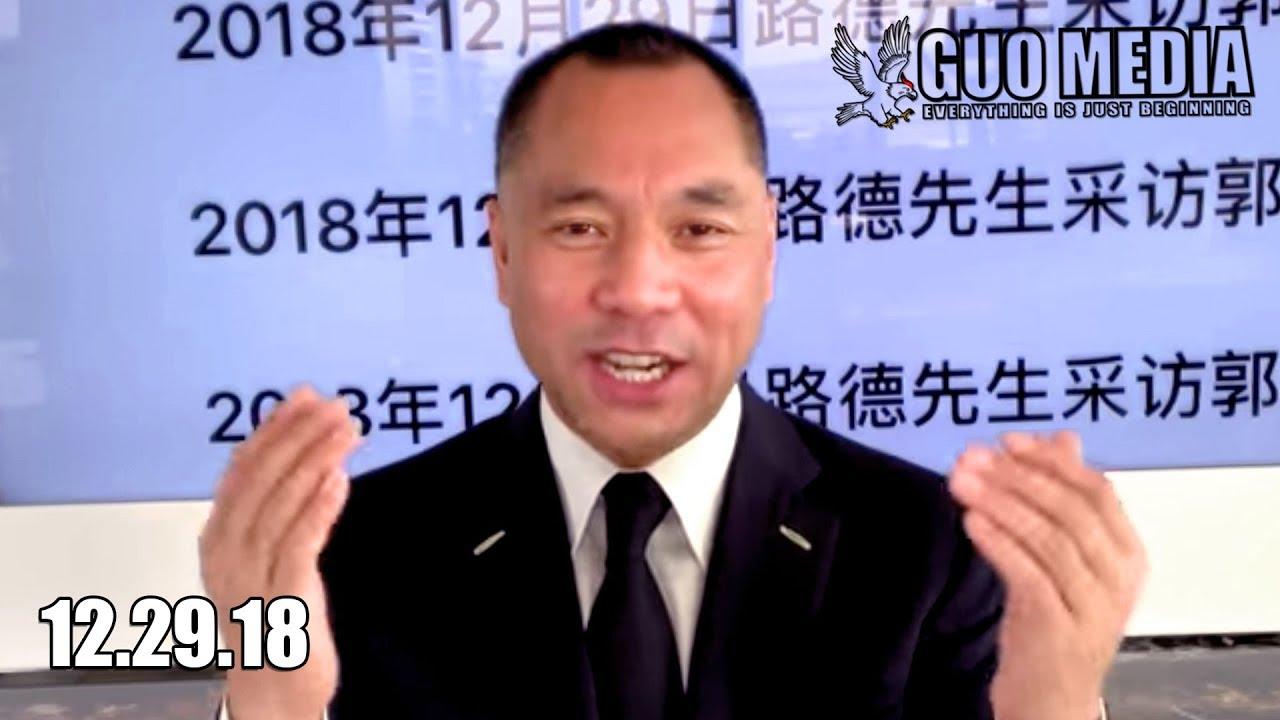 2018年12月29日郭文贵接受路德先生的访谈,谈马建案与2019年爆料计划和中国私人企业家的命运。