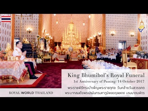 14 Oct. 17 :: King Bhumibol's Royal Funeral - พระราชพิธี 1 ปีวันสวรรคต รัชกาลที่ 9