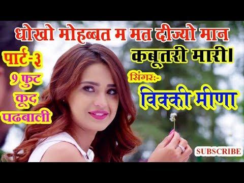 हर बार सबसे पहले..vicky meena/New Songs Kamlesh singer sinoli 2018/Kamlesh sinoli/Kamlesh ki hassina
