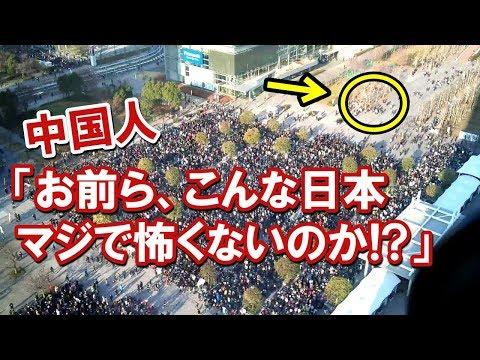 日本側絶句?中国人「日本に行くと真の怖さを理解する」中国人留学生の受けたカルチャーショック、日本と中国の違いとは…【海外の反応】