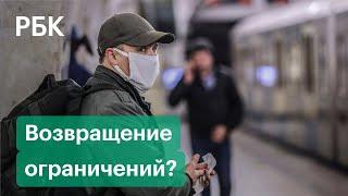 Четвёртая волна коронавируса в России В Москве обсуждают возвращение ограничений