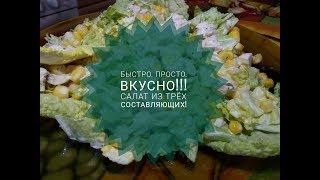 Самый простой и вкусный!!! Мясной салат для вас и Ваших гостей!!!