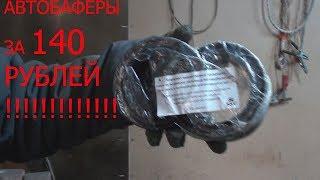 """""""АВТОБАФЕРЫ"""" ЗА 140 РУБЛЕЙ!!!! БЮДЖЕТНО СПАСАЕМ ПРОСЕВШИЕ ПРУЖИНЫ JETTA 6"""