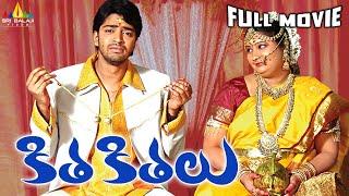 Kitakitalu Telugu Full Movie | Allari Naresh, Geeta Singh, Madhu Shalini | Sri Balaji Video