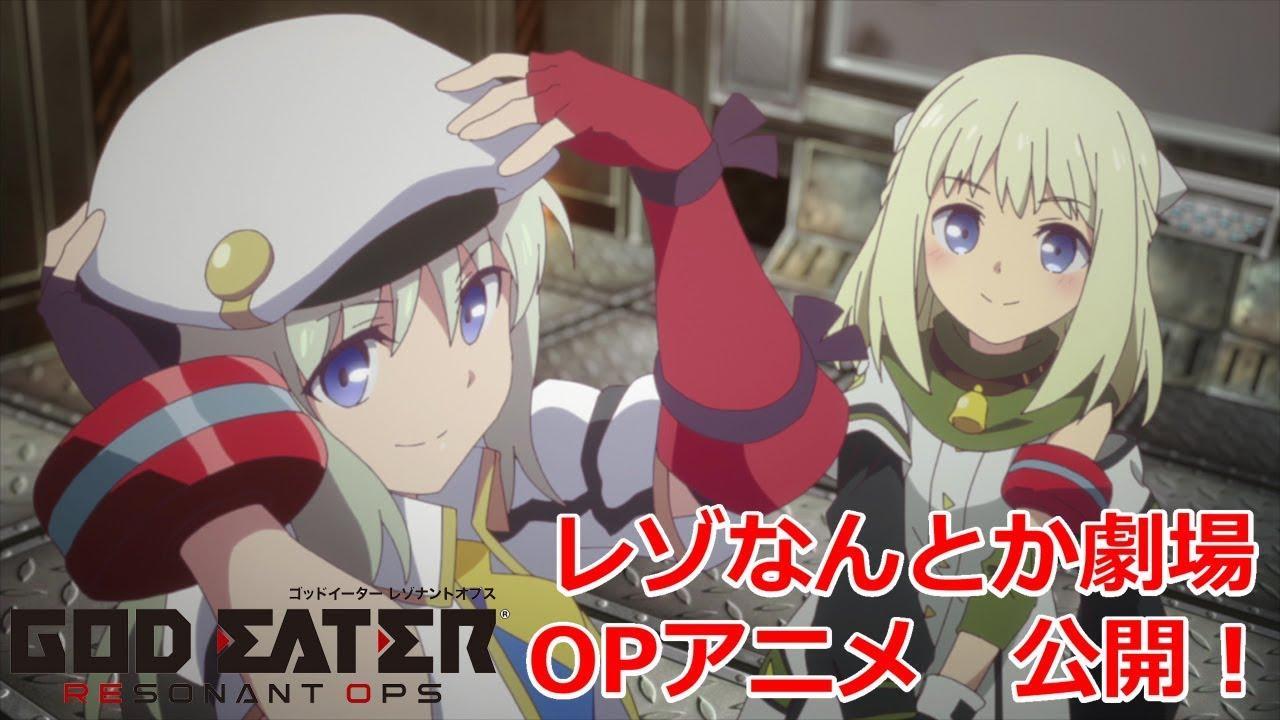 「GOD EATER レゾなんとか劇場」OPアニメ