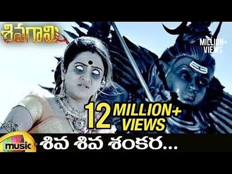 Siva Siva Shankara Full Video Song | Sivagami Telugu Movie Video Songs | Priyanka Rao | Mango Music