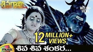 siva-siva-shankara-full-video-song-sivagami-telugu-movie-video-songs-priyanka-rao-mango-music