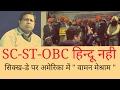 SC , ST , OBC हिन्दू नही  सिक्ख कल्चरल सोसायटी के प्रोग्राम में