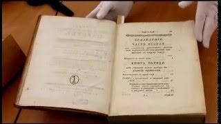 Книга из личной библиотеки Александра Дмитриевича Ланского, фаворита Екатерины II - Легенда 2