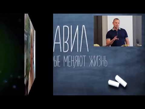 7 правил,  которые меняют жизнь  Александр Палиенко